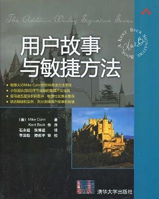 用户故事与敏捷方法.pdf