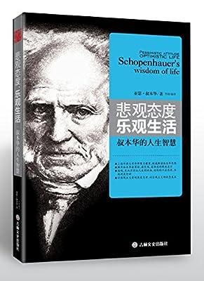 悲观态度,乐观生活:叔本华的人生智慧.pdf