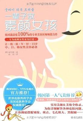 一辈子做素颜女孩.pdf