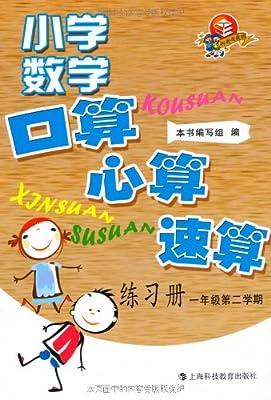 小学数学口算、心算、速算练习册.pdf