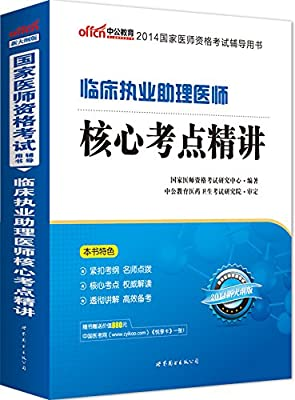 中公版·国家医师资格考试辅导用书:临床执业助理医师核心考点精讲.pdf
