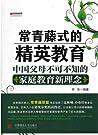 常青藤式的精英教育:中国父母不可不知的家庭教育新理念.pdf