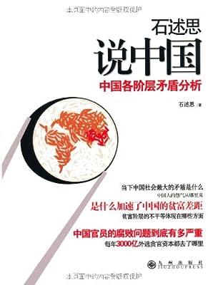 石述思说中国:中国各阶层矛盾分析.pdf