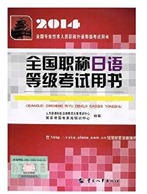 2014 全国专业技术人员职称外语等级考试用书 全国职称日语等级考试用书.pdf