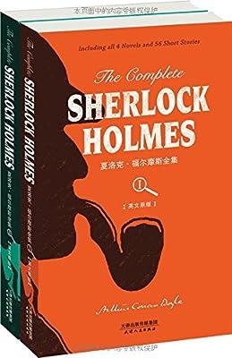 The Complete Sherlock Holmes:夏洛克•福尔摩斯全集.pdf