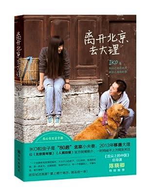 离开北京去大理.pdf