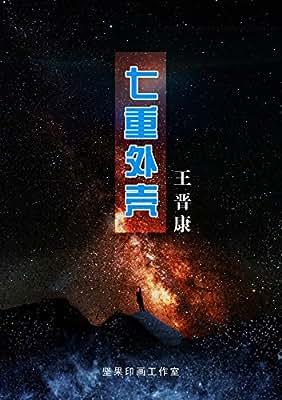 七重外壳.pdf