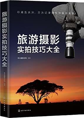 旅游摄影实拍技巧大全.pdf