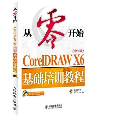 从零开始:CorelDRAW X6中文版基础培训教程.pdf