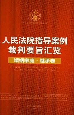 人民法院指导案例裁判要旨汇览 婚姻家族 继承卷.pdf