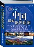 中国国家地理地图(2013版)(简明版)(升级版)-图片