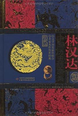 林汉达中国历史故事集.pdf