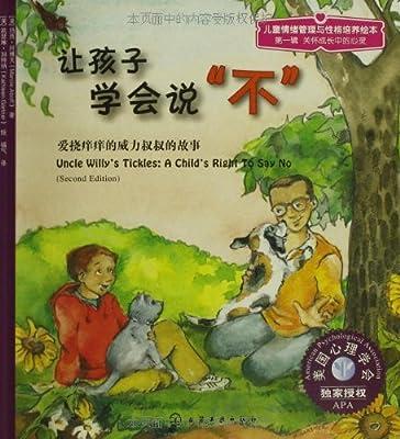 儿童情绪管理与性格培养绘本第1辑:关怀成长中的心灵.pdf