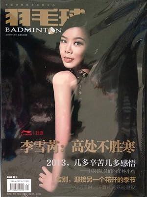 羽毛球 2014年1月总第089期 封面:李雪芮:高处不胜寒 现货.pdf