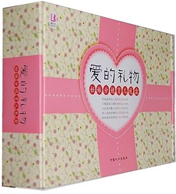爱的礼物:妊娠分娩育儿礼盒.pdf