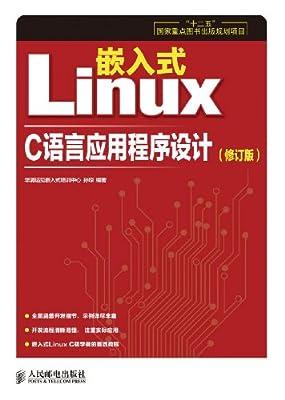嵌入式Linux C语言应用程序设计.pdf