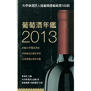 葡萄酒年鉴2013图片