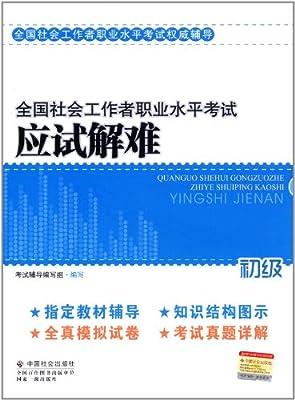 2012年全国社会工作者职业水平考试应试解难:初级助理社会工作师.pdf