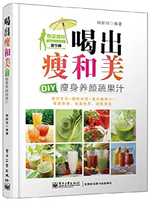 喝出瘦和美——DIY瘦身养颜蔬果汁.pdf