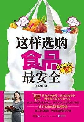 这样选购食品最安全.pdf