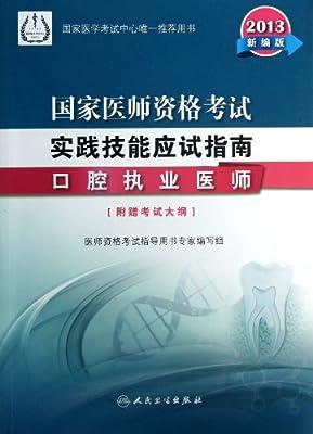 国家医师资格考试实践技能应试指南:口腔执业医师.pdf