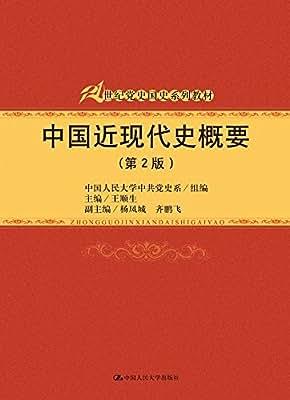 中国近现代史概要.pdf