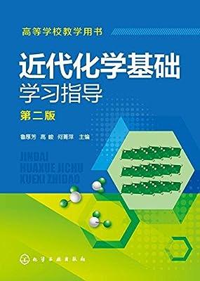近代化学基础学习指导.pdf