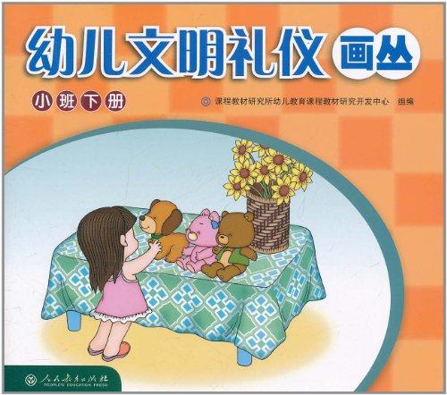 幼儿文明礼仪画丛(小班下册)图片