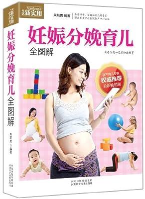 妊娠分娩育儿全图解.pdf