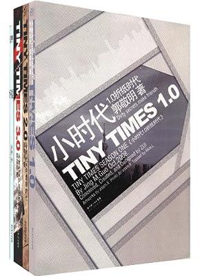 小时代1.0折纸时代+小时代2.0虛铜时代+小时代3.0刺金时代+不夏(套装共4册).pdf