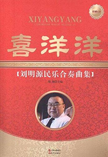 喜洋洋刘明源民乐合奏曲集 附CD光盘1张