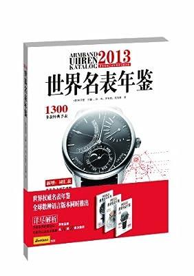 2013世界名表年鉴.pdf