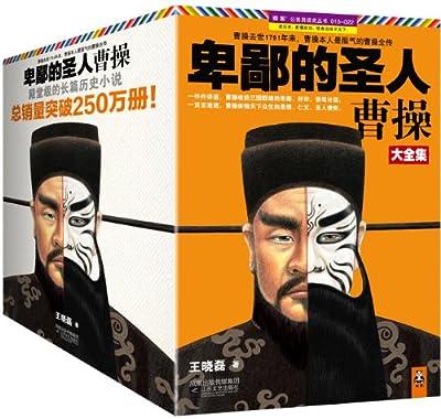 卑鄙的圣人:曹操•珍藏版大全集.pdf