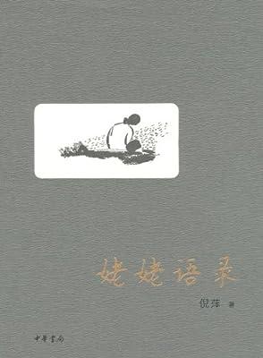 姥姥语录.pdf