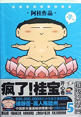 疯了!桂宝5:开心卷.pdf