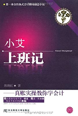 小艾上班记:真账实操教你学会计.pdf