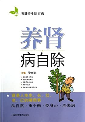养肾病自除-五脏养生除百病.pdf