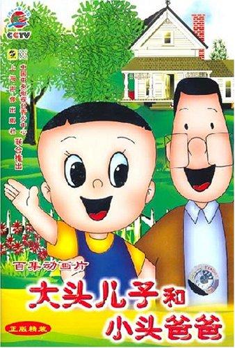 大头儿子和小头爸爸动画片丨大头儿子和小头爸爸简笔画丨大头儿子和图片