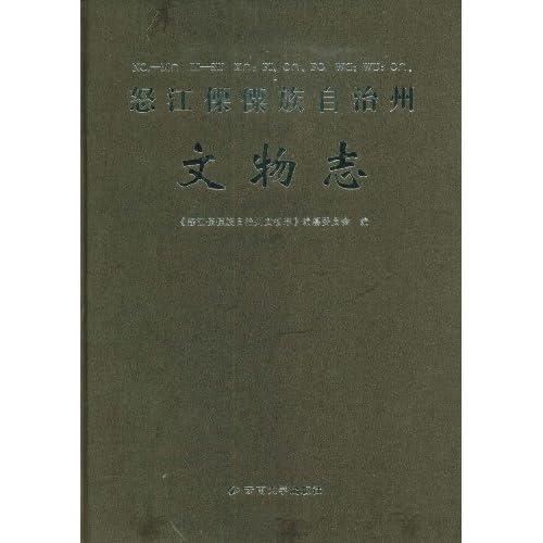怒江傈僳族自治州文物志