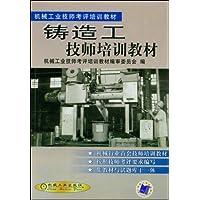 铸造工技师培训教材