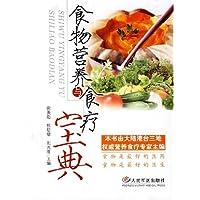 食物营养与食疗宝典