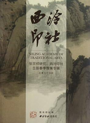 西泠印社:张宗祥研究西泠印社.pdf