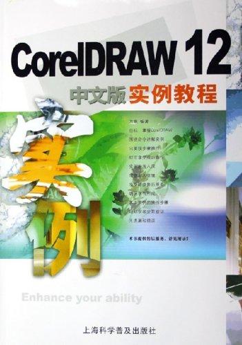 CorelDRAW12中文版实例教程图片