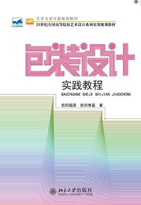 包装设计实践教程.pdf