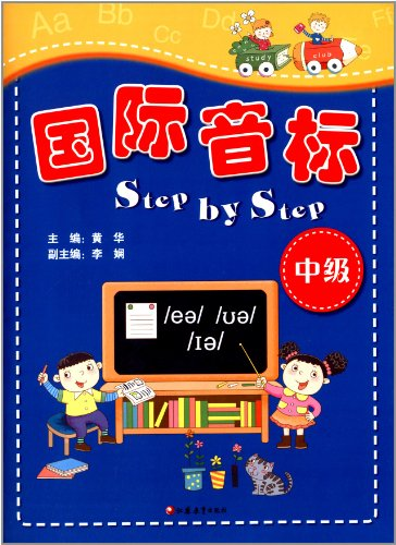 国际音标Step by Step(中级):亚马逊:图书