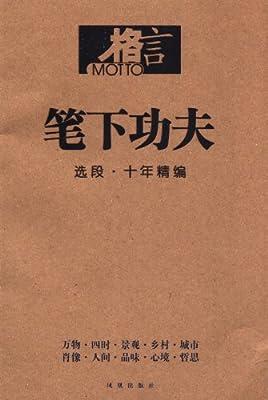 格言•笔下功夫选段10年精编.pdf