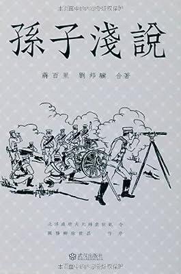 孙子浅说.pdf