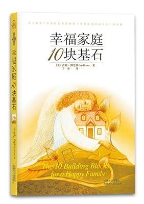 幸福家庭10块基石.pdf