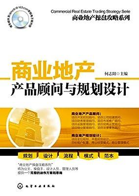 商业地产产品顾问与规划设计.pdf