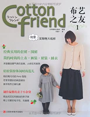 Cotton friend布艺之友.pdf